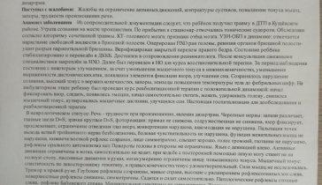 Срочно нужны средства на реабилитацию пострадавшему в ДТП 7-летнему Конюхову Вадиму.