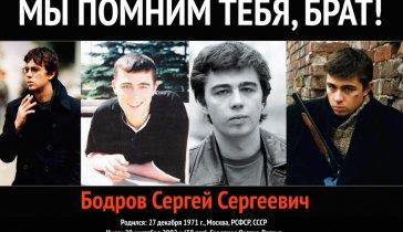 Сбор на аэрографию на авто с памятными кадрами фильма Брат и Брат2 и Сергея Бодрова