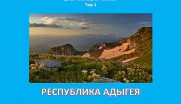 Создание цикла книг про регионы России