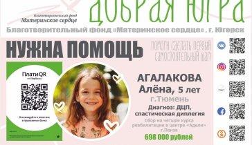Сбор средств на реабилитацию Алёны Агалаковой 5 лет, Диагноз: ДЦП. г.Тюмень