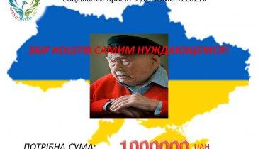 Помощь САМЫМ НУЖДАЮЩЕМСЯ ЛЮДЯМ Украины