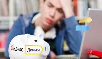 Как организовать сбор денег через Яндекс — возможности и запреты