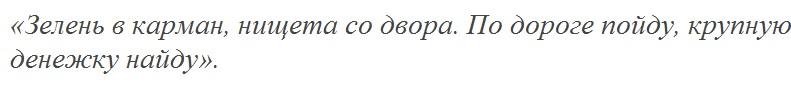 Изображение - Где можно найти деньги на улице zagovor_(1)
